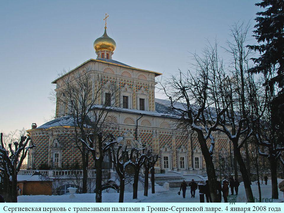 Сергиевская церковь с трапезными палатами в Троице-Сергиевой лавре. 4 января 2008 года
