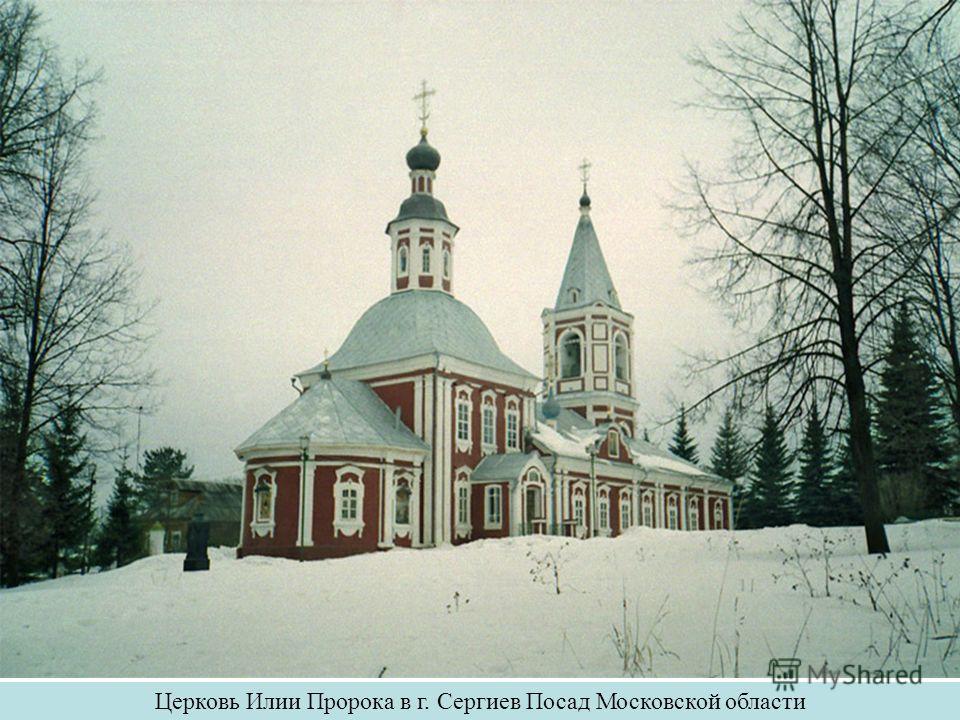 Церковь Илии Пророка в г. Сергиев Посад Московской области