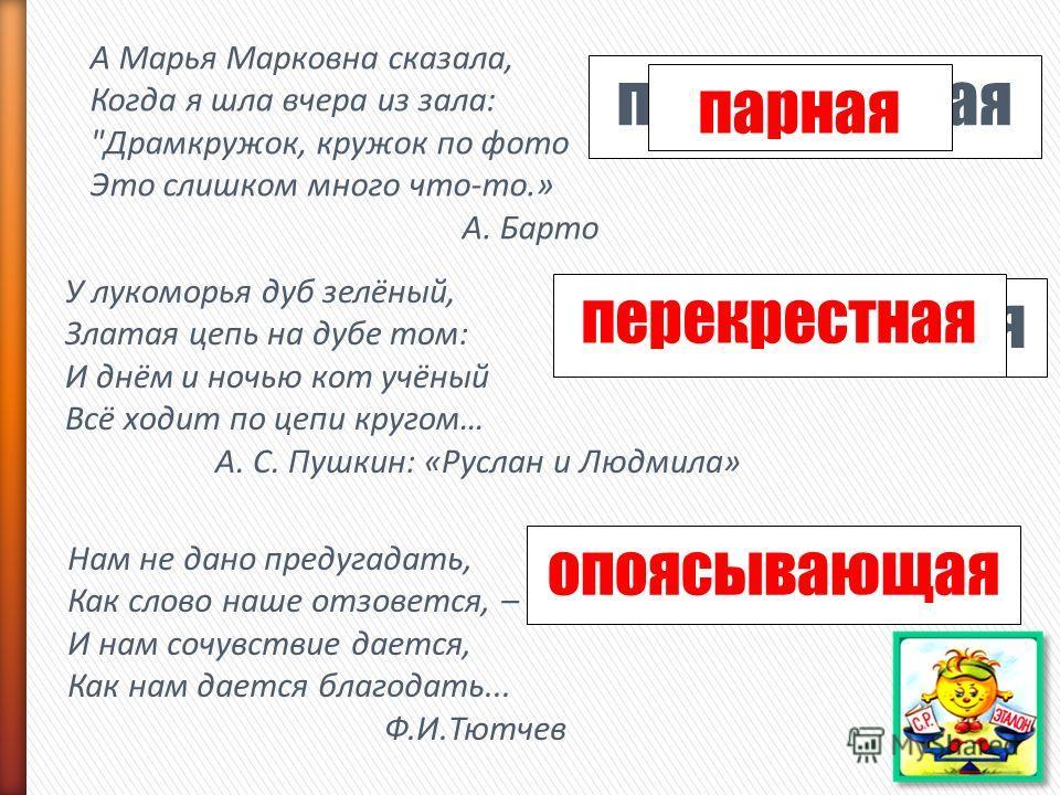 А Марья Марковна сказала, Когда я шла вчера из зала: