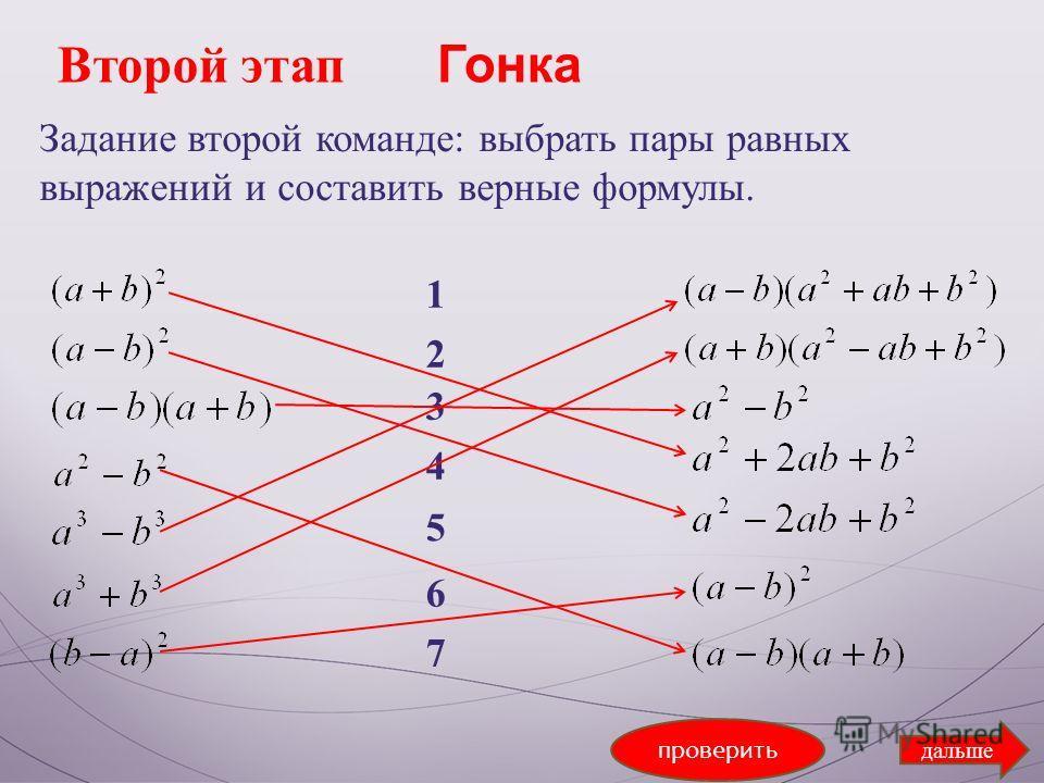 назад Умножение многочлена на многочлен. Чтобы умножить многочлен на многочлен, нужно каждый член одного многочлена умножить на каждый член другого многочлена и полученные произведения сложить.