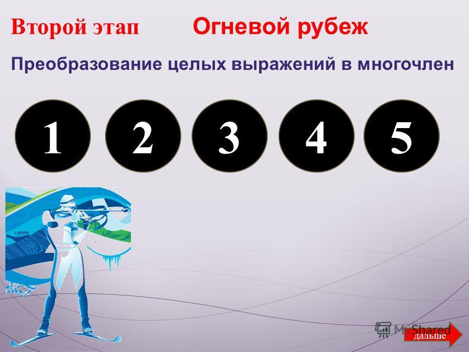 Второй этап Гонка Задание второй команде: выбрать пары равных выражений и составить верные формулы. 1 2 3 4 5 6 7 проверить дальше