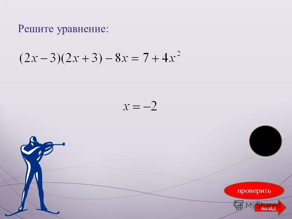 Третий этап Огневой рубеж 1 2 345 дальше Решение уравнений