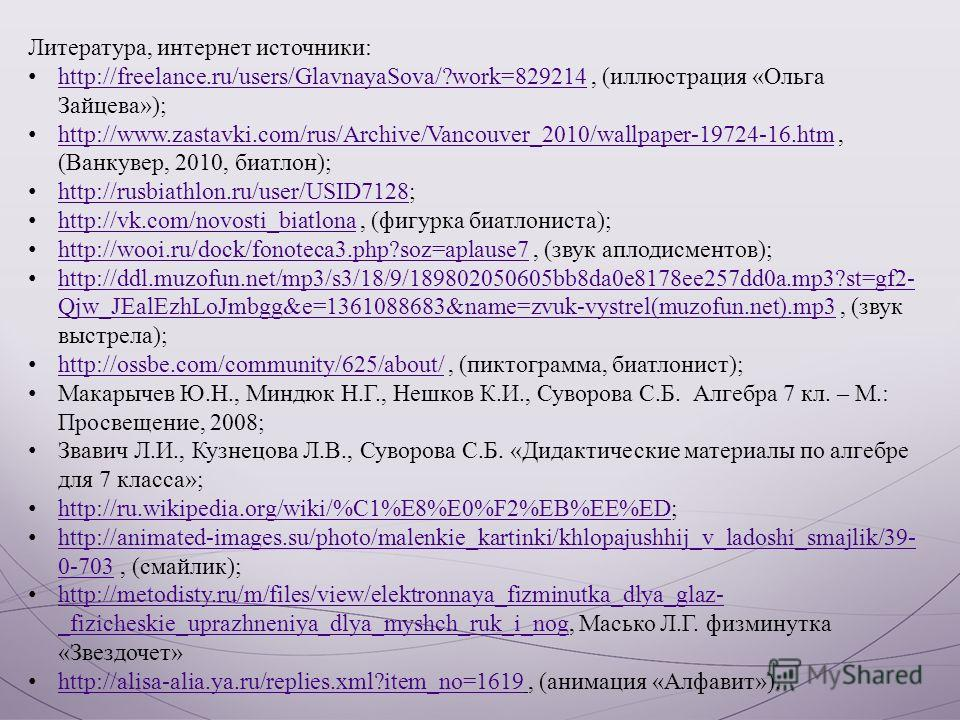 Финиш Итог урока Домашнее задание: выполнить онлайн - тест по адресу http://gomonova.ucoz.ru/index/7_klass/0-77http://gomonova.ucoz.ru/index/7_klass/0-77. дальше