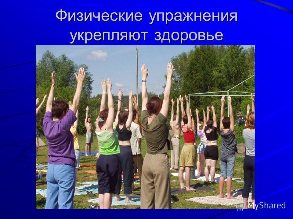 Физические упражнения укрепляют здоровье