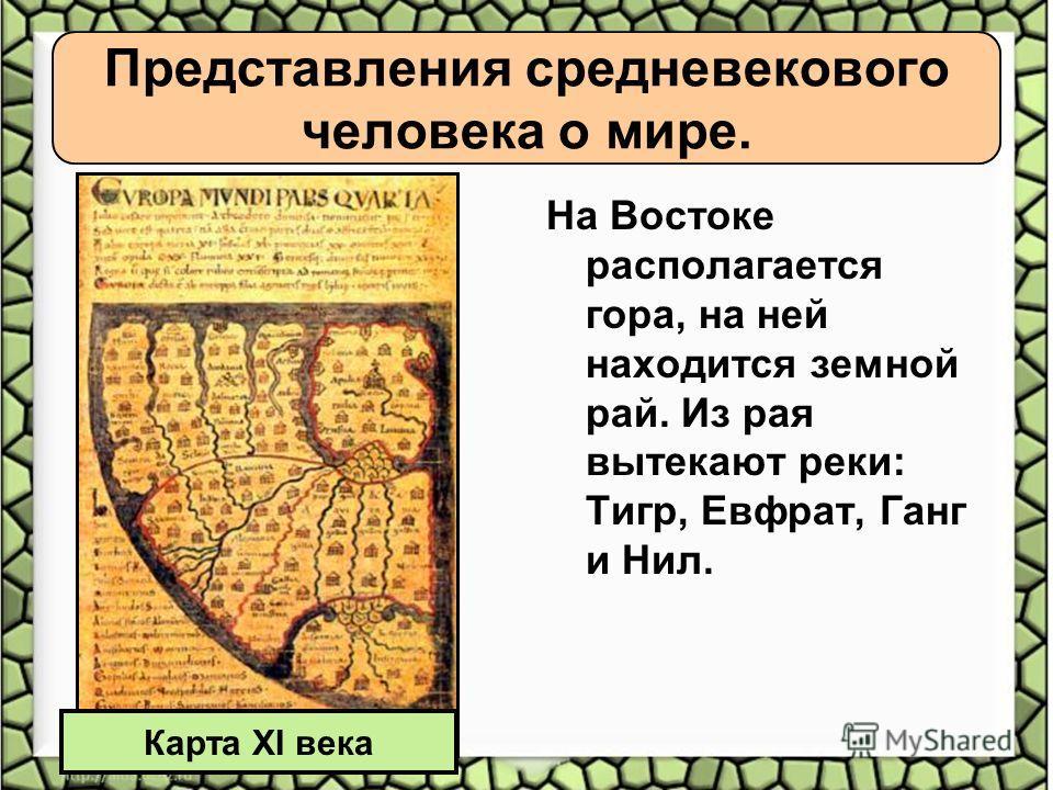 Представления средневекового человека о мире. На Востоке располагается гора, на ней находится земной рай. Из рая вытекают реки: Тигр, Евфрат, Ганг и Нил. Карта XI века