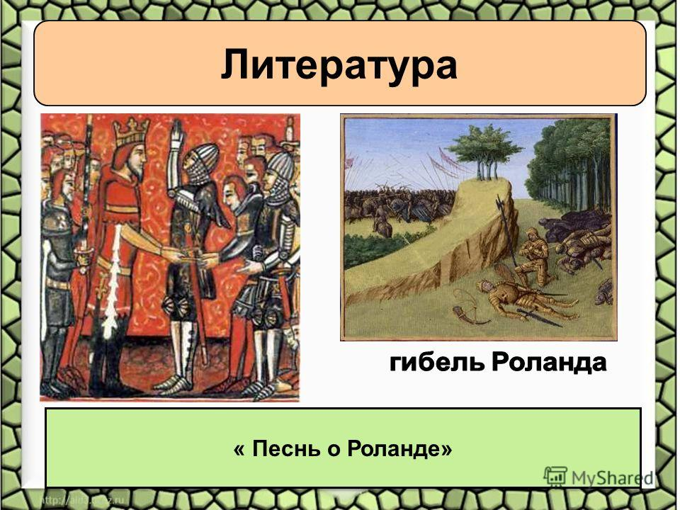 « Песнь о Роланде» Литература