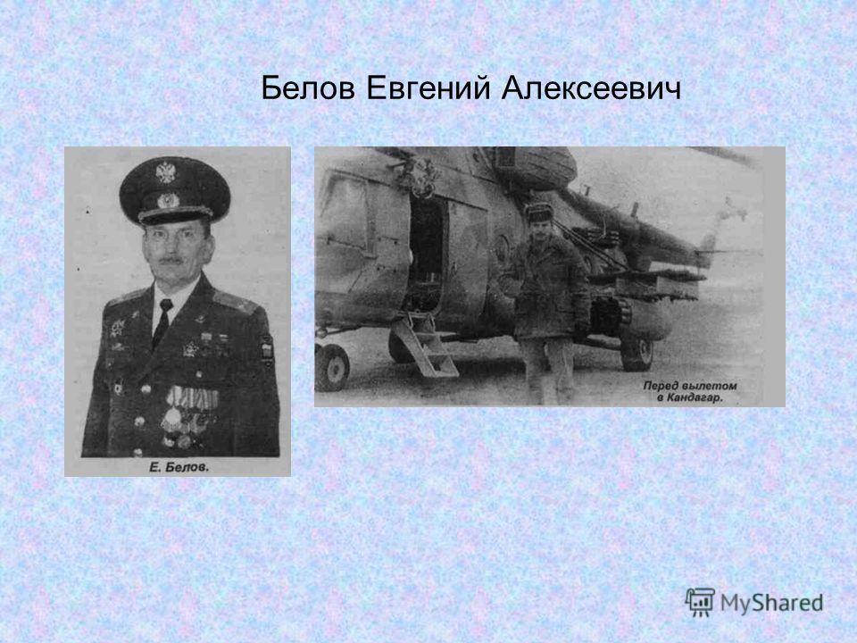 Белов Евгений Алексеевич