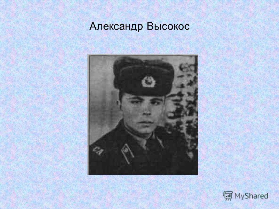 Александр Высокос