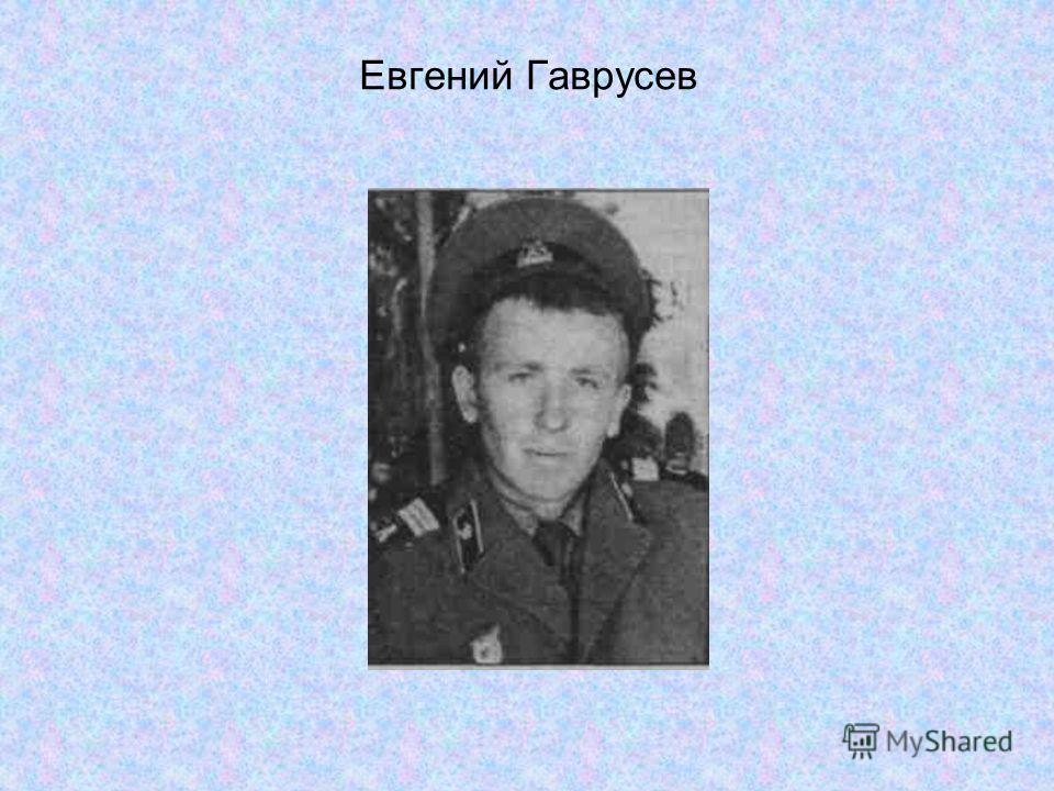 Евгений Гаврусев