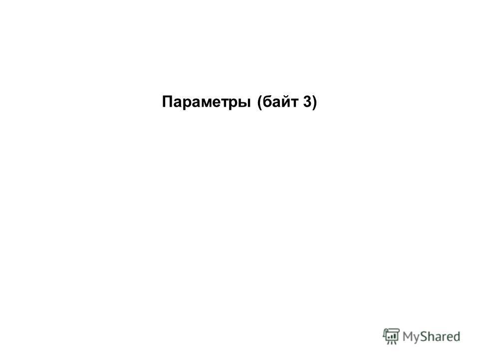 Параметры (байт 3)