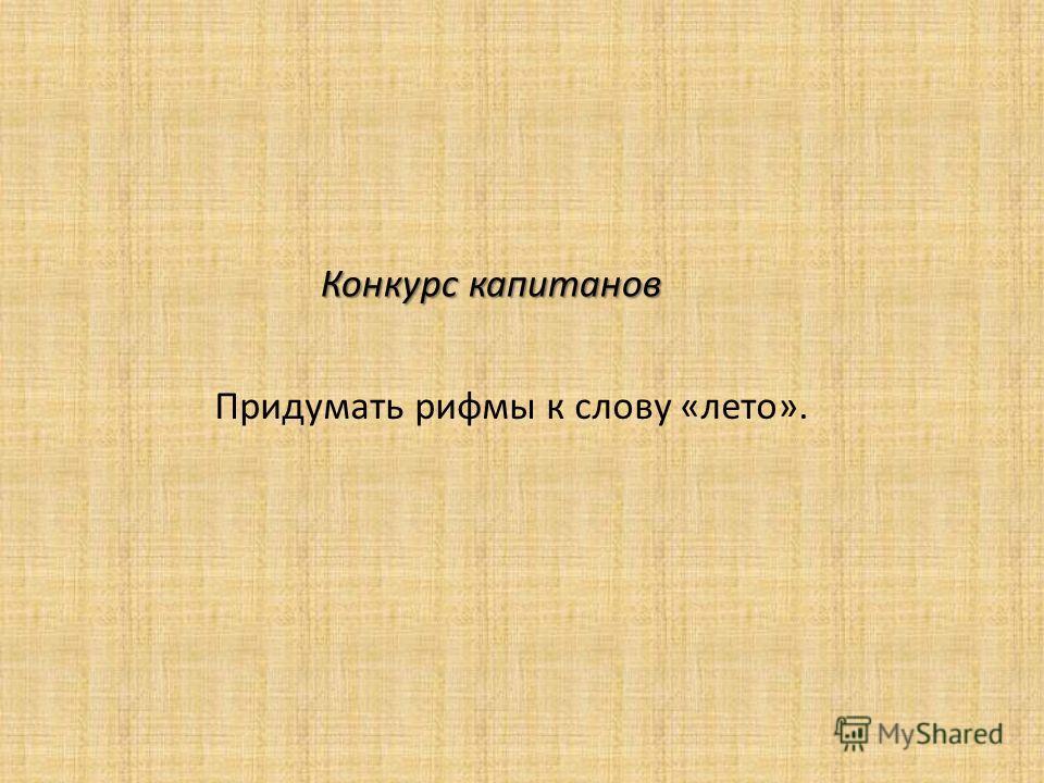 Конкурс капитанов Придумать рифмы к слову «лето».
