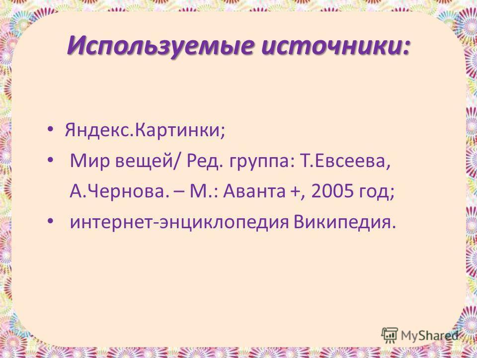 русские народные юбки википедия: