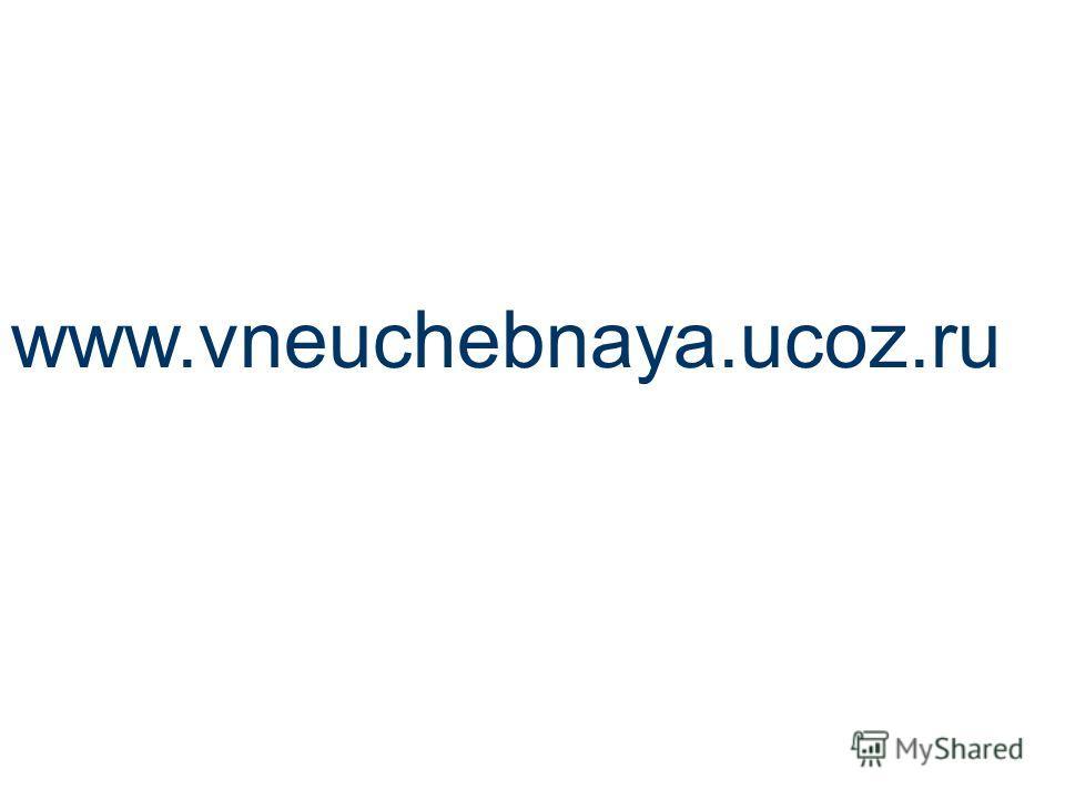 www.vneuchebnaya.ucoz.ru