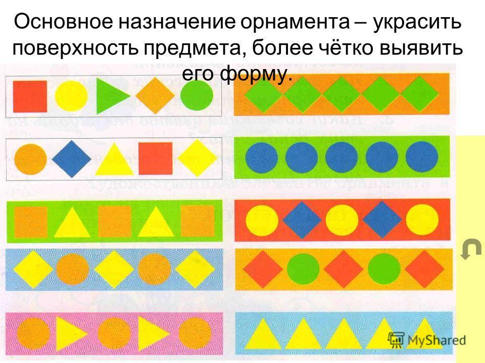 Основное назначение орнамента – украсить поверхность предмета, более чётко выявить его форму.