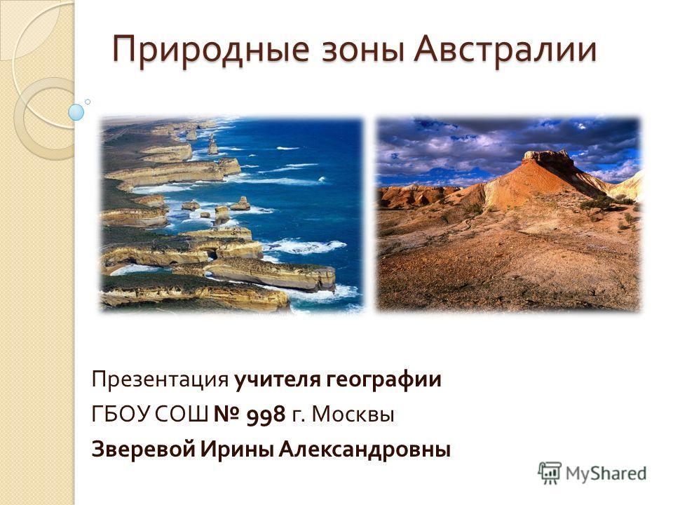 Природные зоны Австралии Презентация учителя географии ГБОУ СОШ 998 г. Москвы Зверевой Ирины Александровны