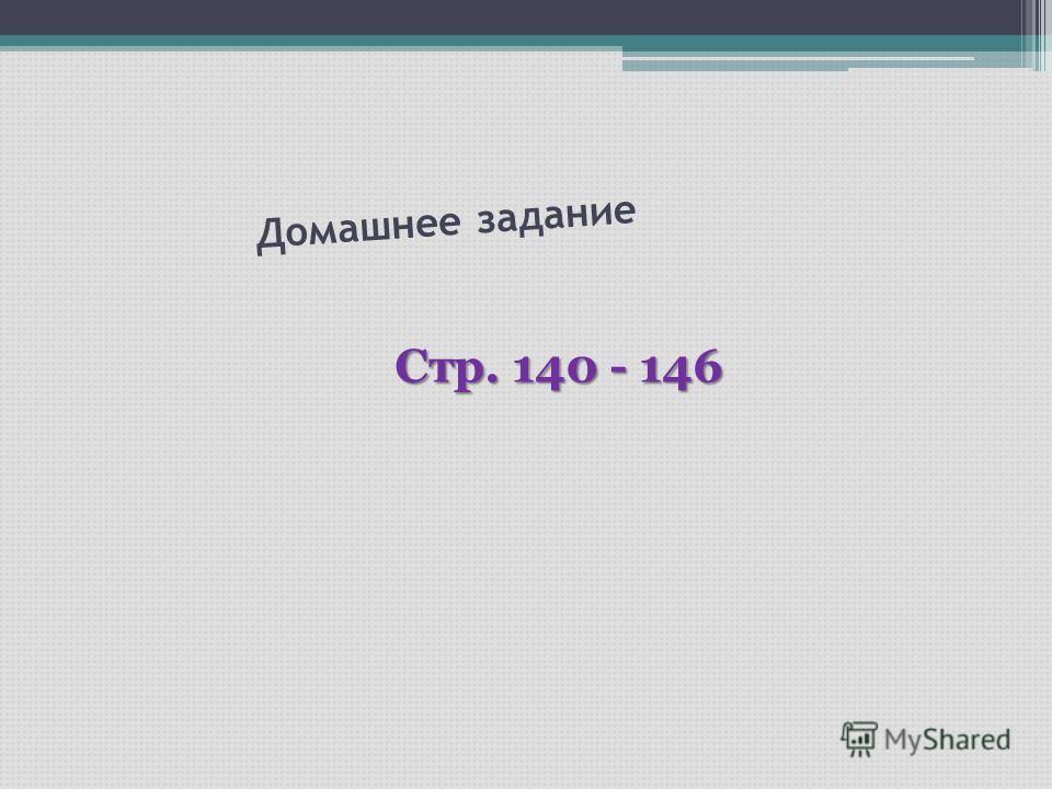 Домашнее задание Стр. 140 - 146