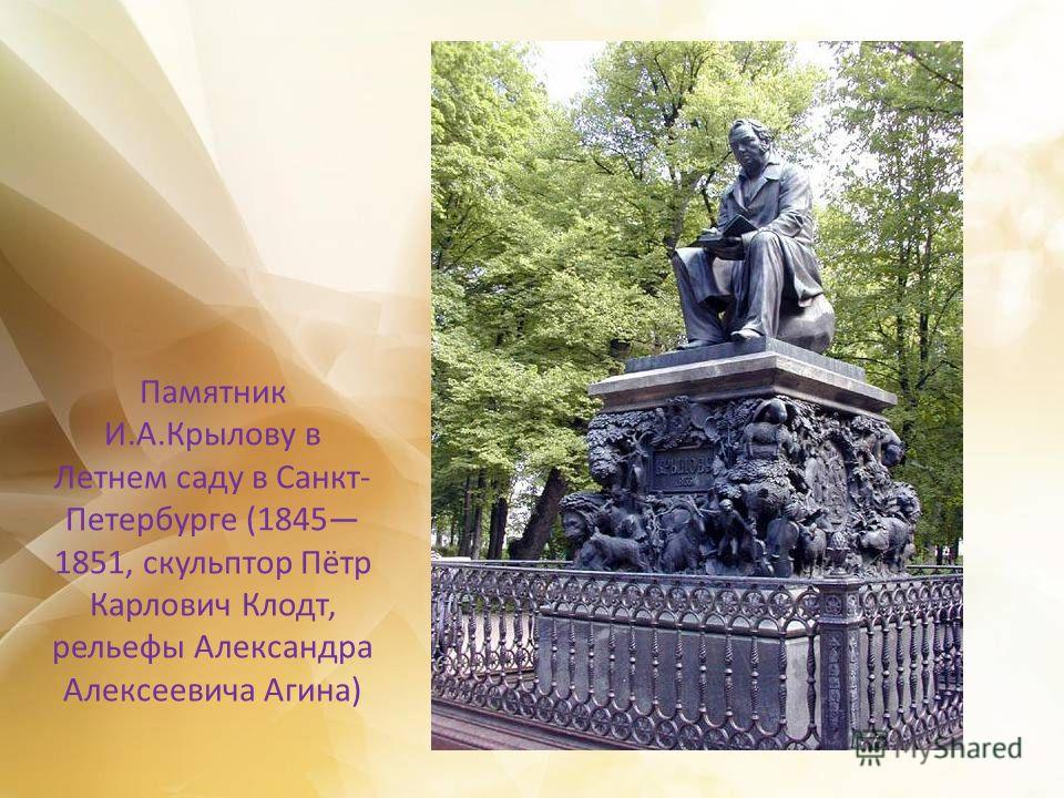 Памятник И.А.Крылову в Летнем саду в Санкт- Петербурге (1845 1851, скульптор Пётр Карлович Клодт, рельефы Александра Алексеевича Агина)