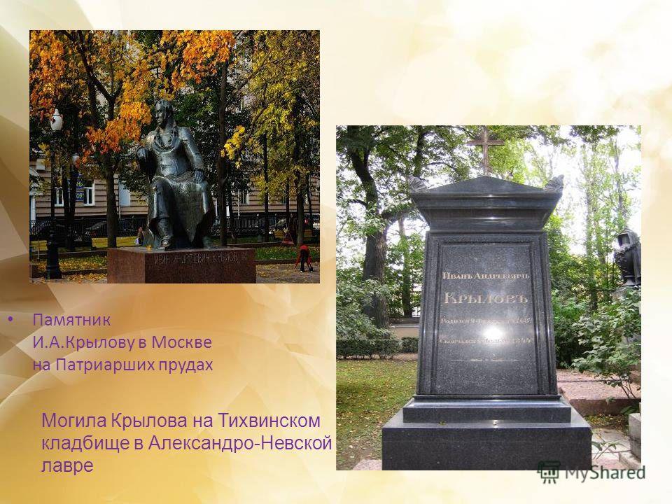 Могила Крылова на Тихвинском кладбище в Александро-Невской лавре Памятник И.А.Крылову в Москве на Патриарших прудах
