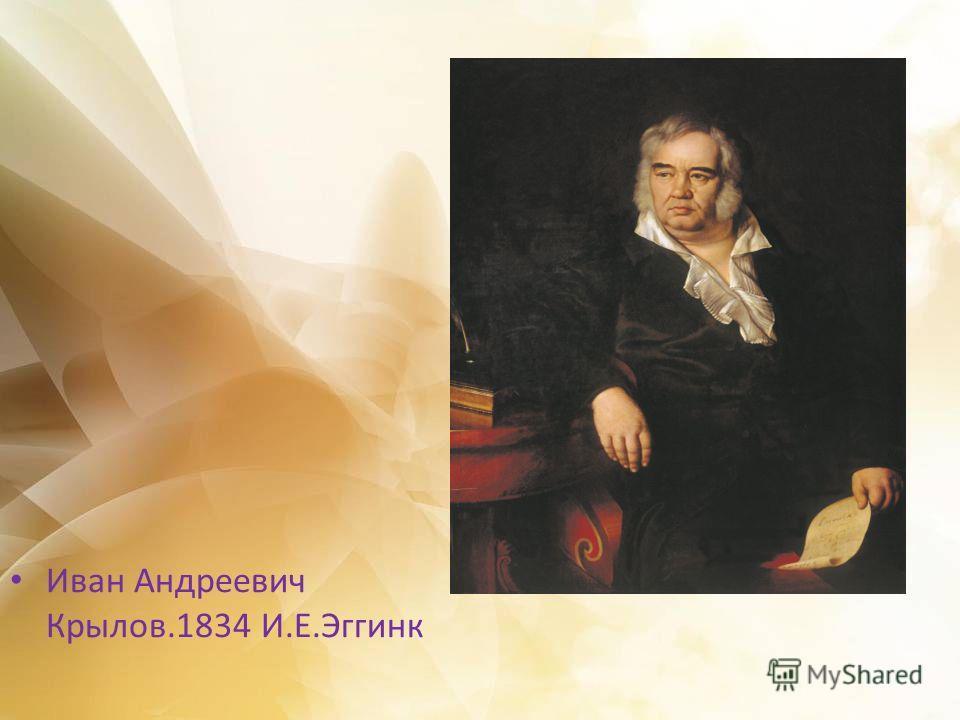 Иван Андреевич Крылов.1834 И.Е.Эггинк