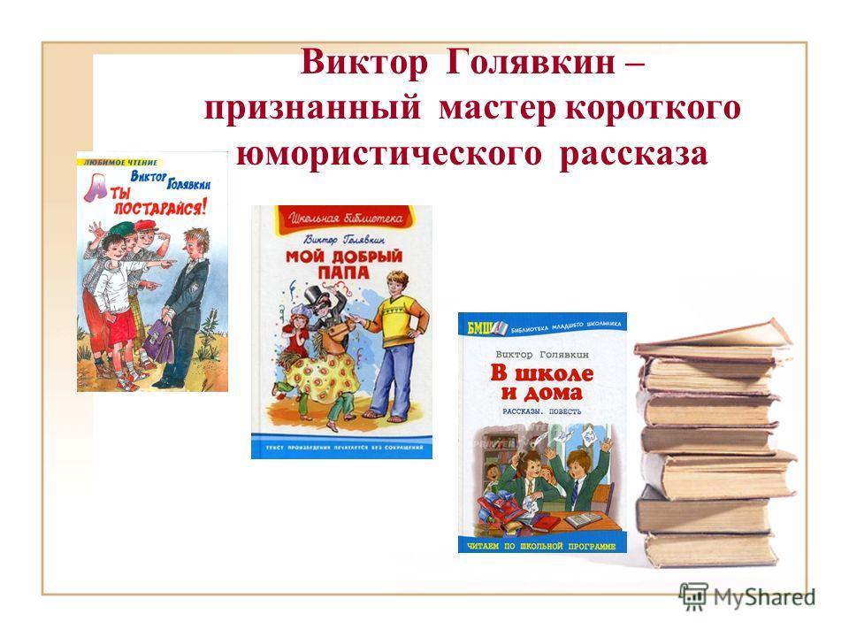 Виктор Голявкин – признанный мастер короткого юмористического рассказа