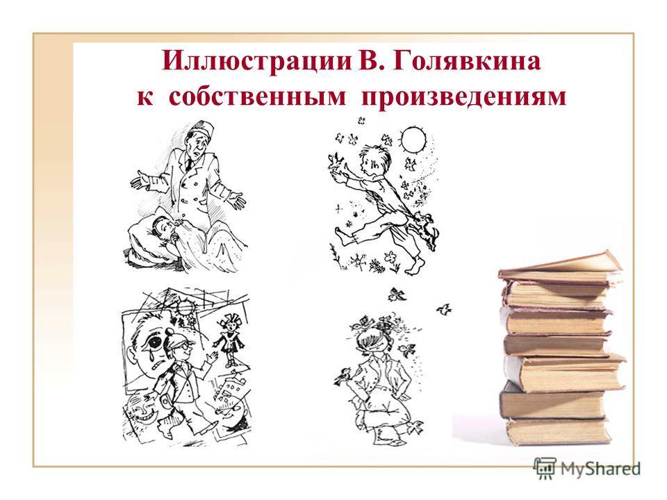 Иллюстрации В. Голявкина к собственным произведениям