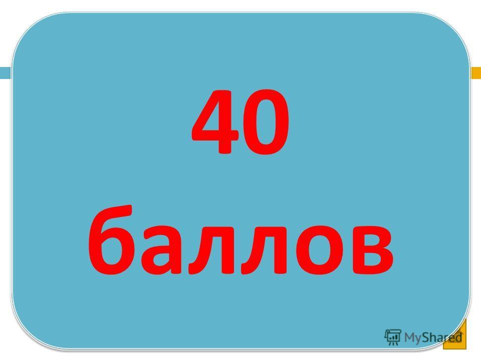 Вставьте пропущенное слово ЛОТОК ( КЛАД ) ЛОДКА ОЛИМП (.... ) КАТЕР Порт 20 баллов