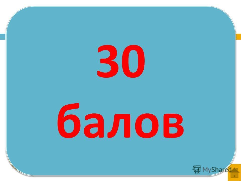 Вставьте недостающее число 24 40 баллов 40 баллов 40 баллов