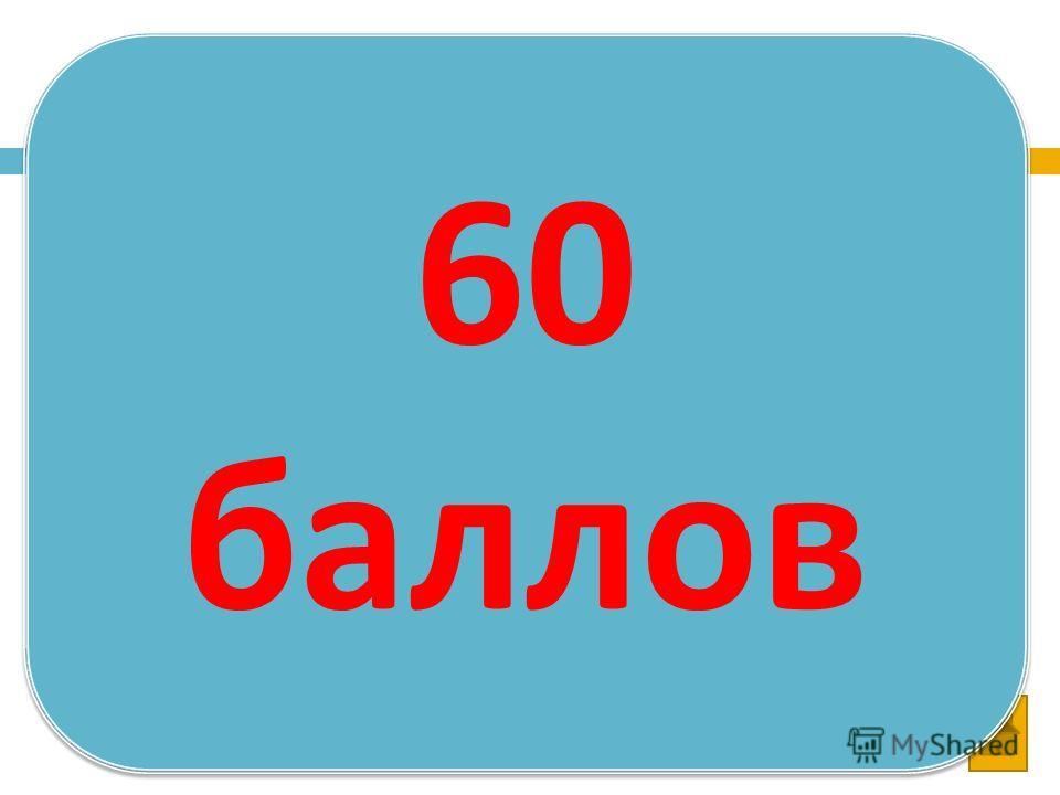 Найдите общее окончание для всех перечисленных слов Ом. 50 баллов 50 баллов 50 баллов