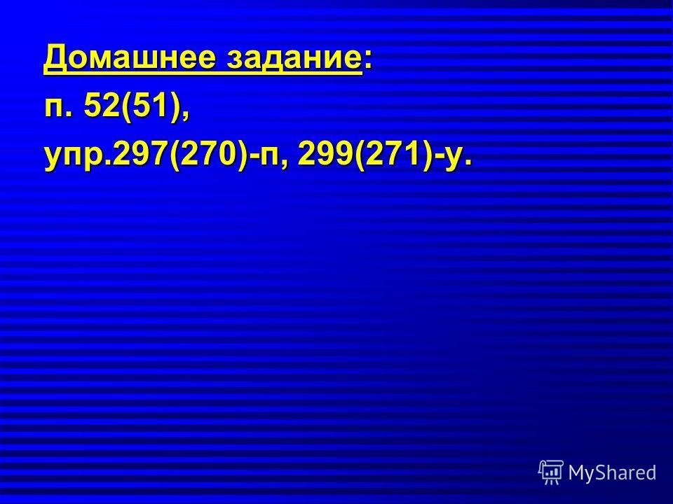 Домашнее задание: п. 52(51), упр.297(270)-п, 299(271)-у.