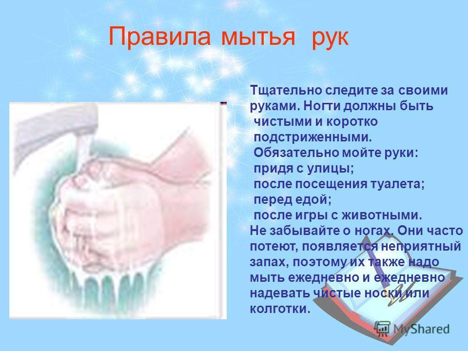 Jnuflfqnt rhjccdjhl Тщательно следите за своими руками. Ногти должны быть чистыми и коротко подстриженными. Обязательно мойте руки: придя с улицы; после посещения туалета; перед едой; после игры с животными. Не забывайте о ногах. Они часто потеют, по
