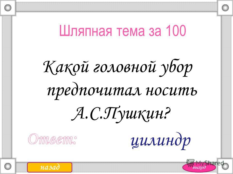 Шляпная тема за 100 Какой головной убор предпочитал носить А.С.Пушкин? цилиндр назад выход