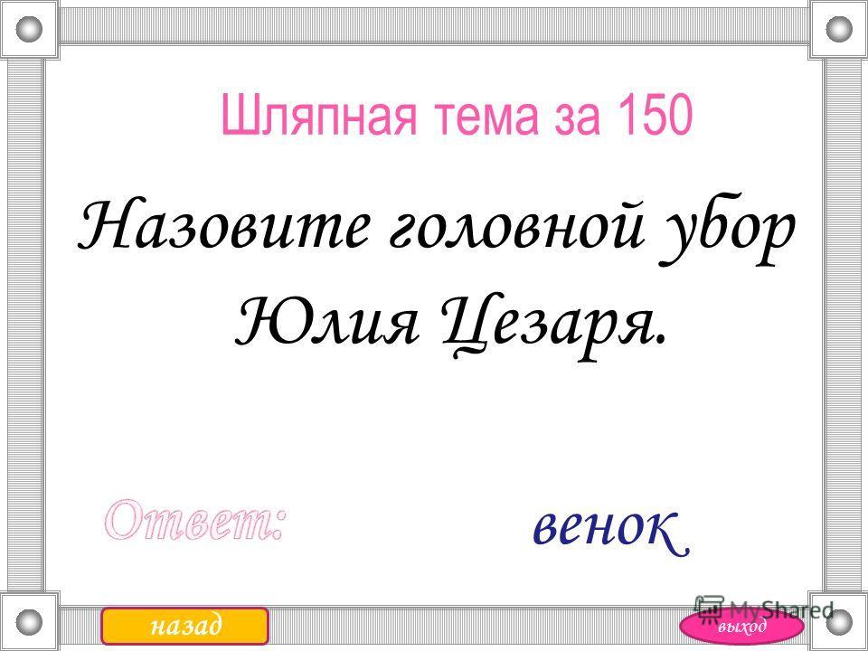 Шляпная тема за 150 Назовите головной убор Юлия Цезаря. венок назад выход