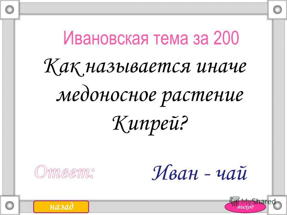 Ивановская тема за 200 Как называется иначе медоносное растение Кипрей? назад Иван - чай выход