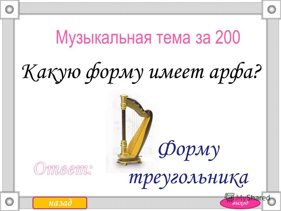Музыкальная тема за 200 Какую форму имеет арфа? назад Форму треугольника выход