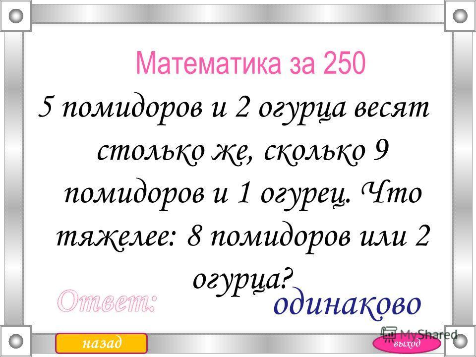 Математика за 250 5 помидоров и 2 огурца весят столько же, сколько 9 помидоров и 1 огурец. Что тяжелее: 8 помидоров или 2 огурца? назад одинаково выход