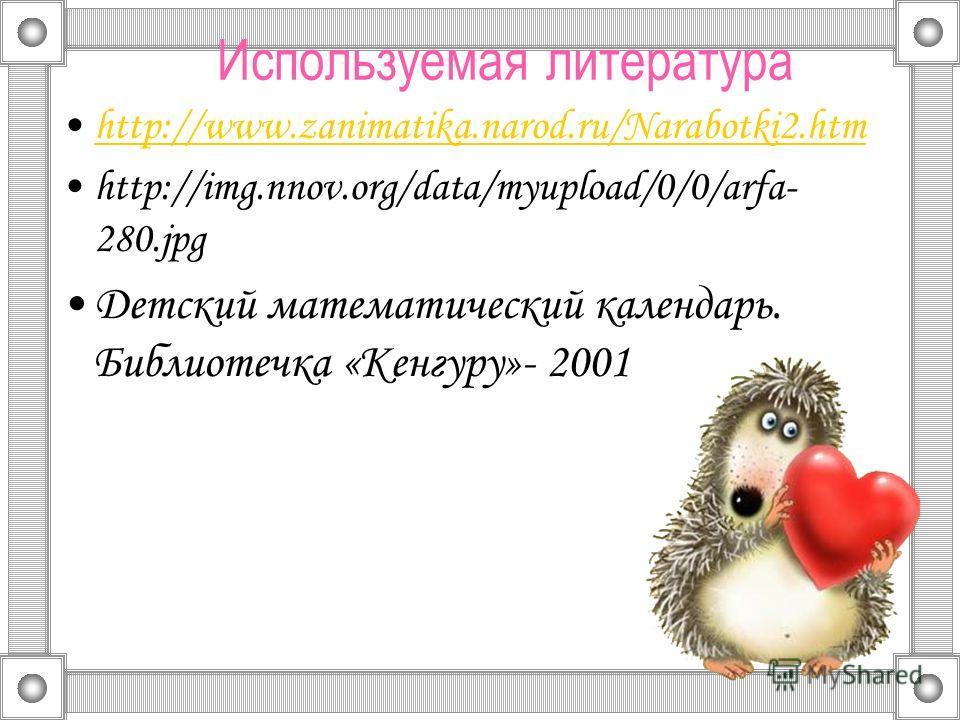Используемая литература http://www.zanimatika.narod.ru/Narabotki2. htm http://img.nnov.org/data/myupload/0/0/arfa- 280. jpg Детский математический календарь. Библиотечка «Кенгуру»- 2001
