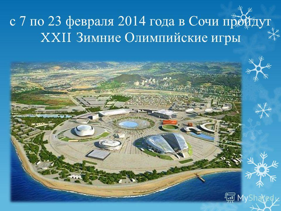 с 7 по 23 февраля 2014 года в Сочи пройдут XXII Зимние Олимпийские игры