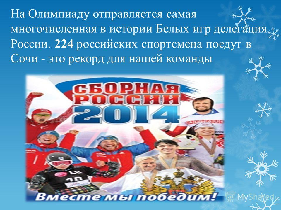 На Олимпиаду отправляется самая многочисленная в истории Белых игр делегация России. 224 российских спортсмена поедут в Сочи - это рекорд для нашей команды