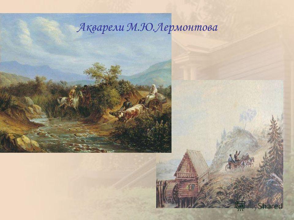 Акварели М.Ю.Лермонтова