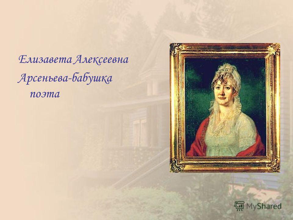 Елизавета Алексеевна Арсеньева-бабушка поэта