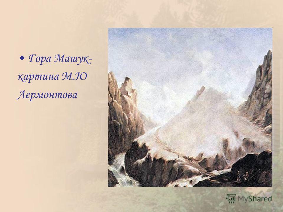 Гора Машук- картина М.Ю Лермонтова