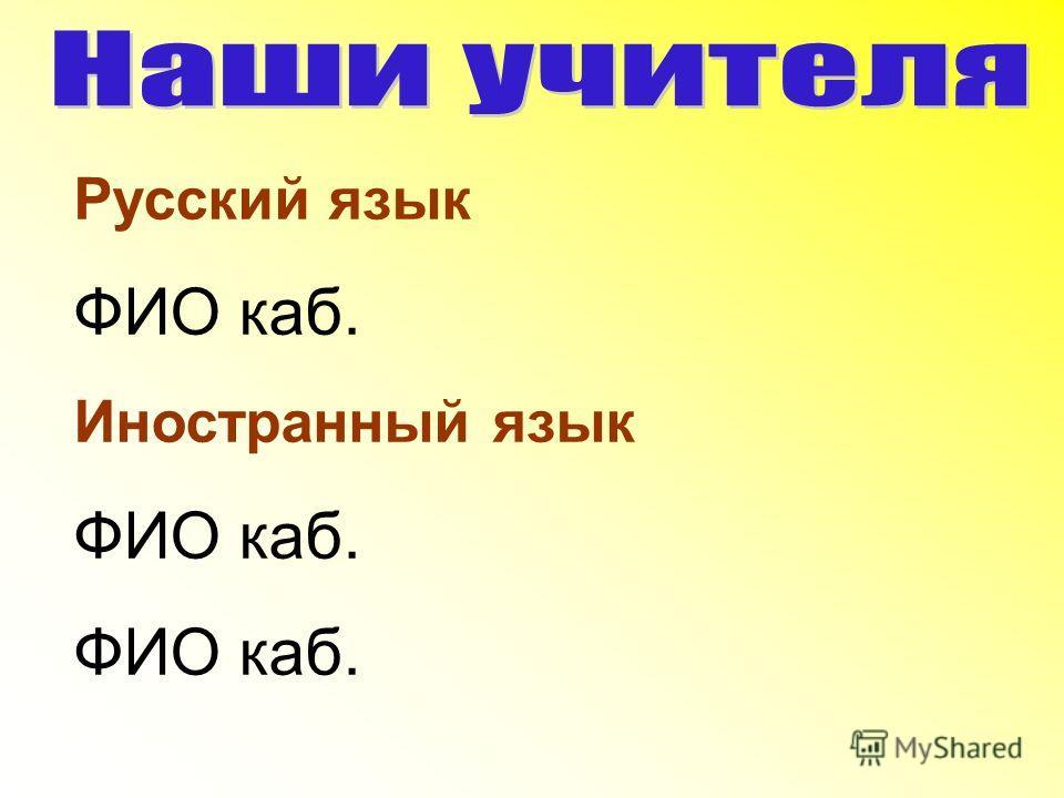 Русский язык ФИО каб. Иностранный язык ФИО каб.