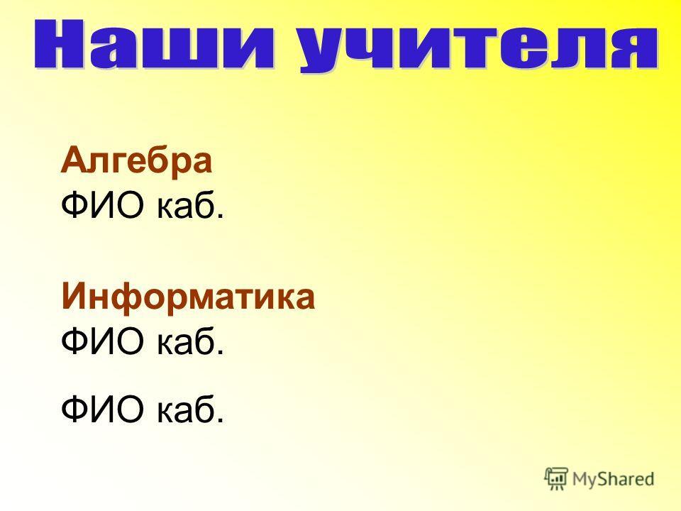 Алгебра ФИО каб. Информатика ФИО каб.