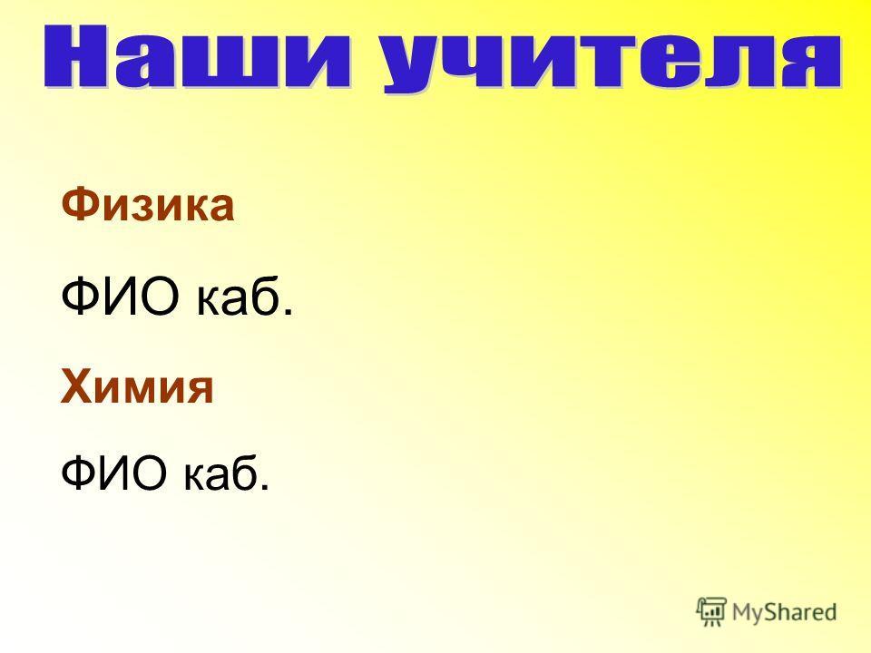 Физика ФИО каб. Химия ФИО каб.