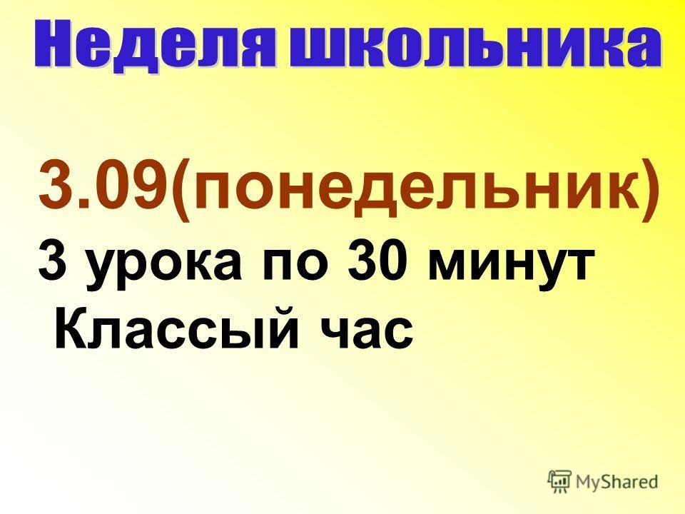 3.09(понедельник) 3 урока по 30 минут Классый час