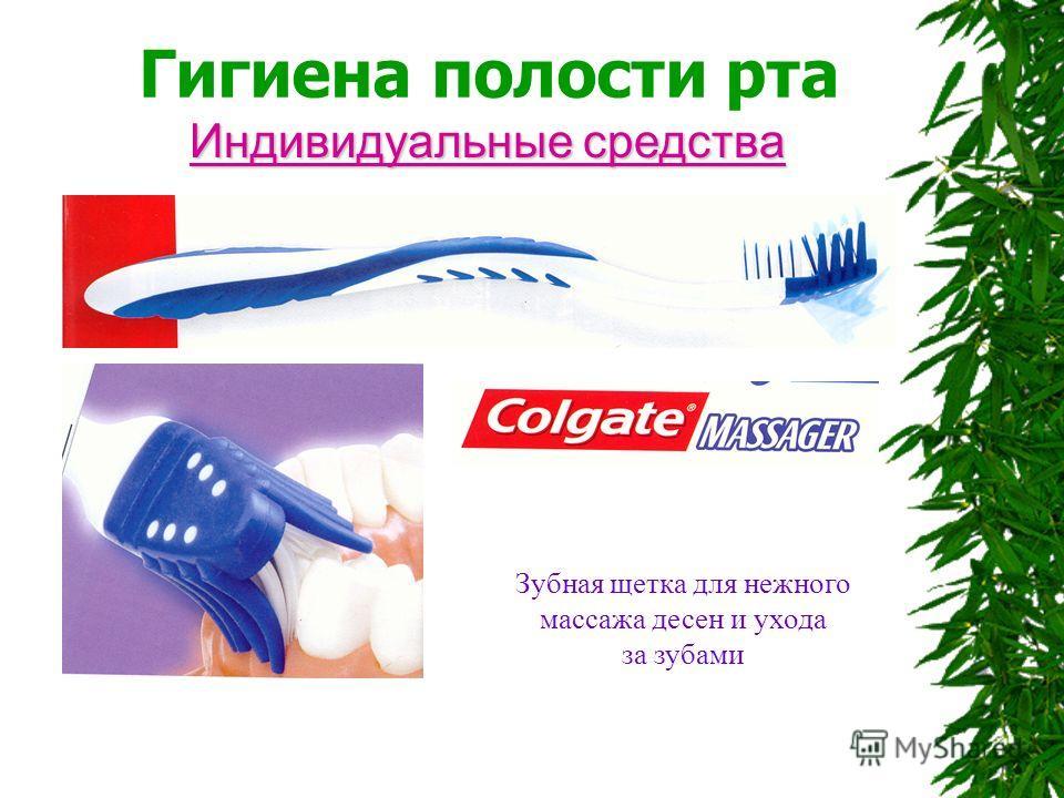 Гигиена полости рта Полтава, 1999- 192 с. Индивидуальные средства Зубная щетка для нежного массажа десен и ухода за зубами