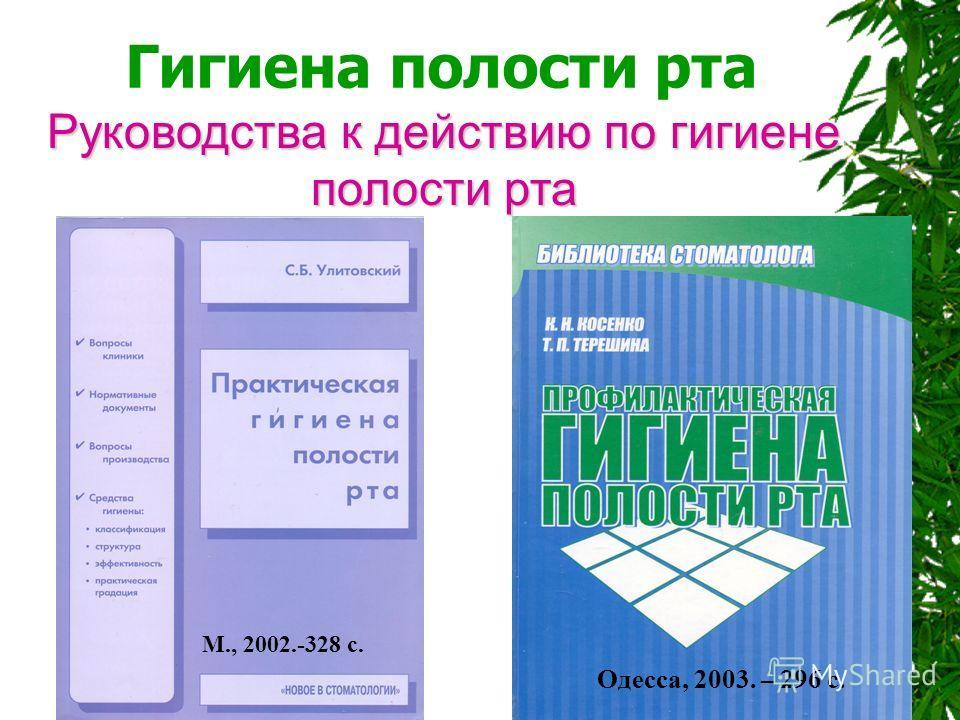 Гигиена полости рта Полтава, 1999- 192 с. Руководства к действию по гигиене полости рта М., 2002.-328 с. Одесса, 2003. – 296 с.