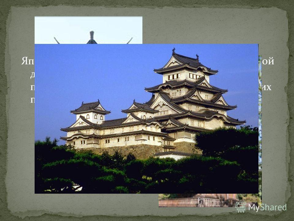 Японский архитектурный стиль представляет собой дома с массивными изогнутыми крышами, позволяющими защититься от постоянно идущих проливных дождей.