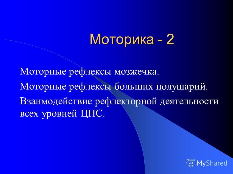 Моторика - 2 Моторные рефлексы мозжечка. Моторные рефлексы больших полушарий. Взаимодействие рефлекторной деятельности всех уровней ЦНС.