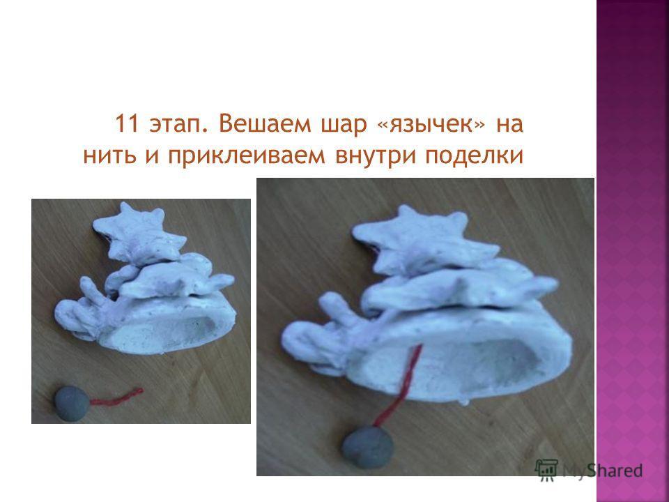 11 этап. Вешаем шар «язычок» на нить и приклеиваем внутри поделки